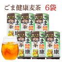 胡麻麦茶 40P×6袋セット 合計なんと3kg! 【激戦!!健康茶ランキング8位入賞♪】胡麻麦