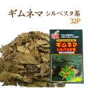 ギムネマ茶 ティーパックタイプ 4g×32P入り ギムネマ茶【健康茶】 おちゃ Gift