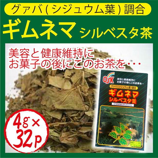 ギムネマ茶 ティーパックタイプ 4g×32P入り...の商品画像