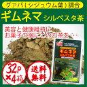 ギムネマ茶4箱まとめて送料無料☆ギムネマ茶 健康茶 おちゃ Gift