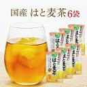 ショッピング麦茶 はと麦茶ティーバッグ 6g×24p×6袋からだにやさしいノンカフェイン 妊婦さん・授乳期ママに大人気!国産はと麦【健康茶】