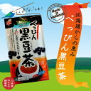 黒豆茶 5g×30P×6袋セット 北海道産黒豆 ノンカフェイン