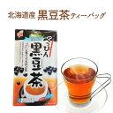 ショッピング麦茶 黒豆茶 からだにやさしいノンカフェイン 妊婦さん・授乳期ママに大人気!5g×22P 北海道産黒豆【健康茶】