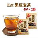 黒豆麦茶 お試し2袋セット8g×40p×2袋(640g)ティーパックで飲みやすい♪からだにやさし