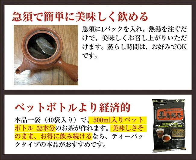 お徳な黒烏龍茶40P×6袋セット 日々経済的に...の紹介画像2