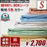 ボックスシーツ シングル 国産 綿100% 02P26Mar16