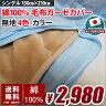 毛布カバー ガーゼ シングル 綿100% 150cm×210cm 国産