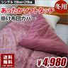 掛け布団カバー シングル あったか ソフト マイクロ 送料無料 150×210 ピンク ブルー 洗える 清潔 02P26Mar16