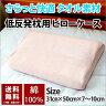 枕カバー 低反発枕 タオル生地 綿100% やわらかタッチ