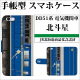 �ż� ���å� ���ޥۥ����� ��Ģ�� DD51 ������ JR�̳�ƻ���ʲ������ �ŵ����ؼ� Ŵƻ iPhone5/5c/5s/6/6s/6Plus/6sPlus���б� 02P26Mar16