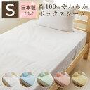 ボックスシーツ シングルサイズ 日本製 綿100% ベッドシーツ ベッドカバー シーツ 布団カバー パステルカラー 送料無料 9100