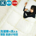 洗える肌掛け布団 キングサイズ 夏布団 春夏用 朝晩冷える時に最適 安心安全の国産 日本製 綿100%で吸湿性抜群 洗濯機で丸洗い可能 0.9