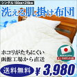 肌掛け布団 洗える 夏布団 春夏用 5月〜9月に最適 シングルサイズ 安心安全の国産(日本製) 綿100%で吸湿性抜群 日本製 02P26Mar16