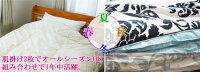 肌掛け布団夏布団春夏用5月〜8月に最適シングルサイズ安心安全の国産(日本製)綿100%で吸湿性抜群送料無料日本製02P26Mar16