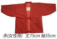 はんてん送料無料真綿100%(中綿)外生地綿100%半纏半天2色紺赤メンズレディース丈83cm袖38cm