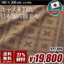 キャメル100% 日本製高級毛布 ブランケット シングル 天然素材 140cm×200cm ブラウン キャメル毛布 膝掛け ひざ掛け 膝かけ 送料無料 国産特集 02P26Mar16 決算