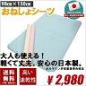 おねしょシーツ シングル 日本製 送料無料 大人 子供 敷きパッド 綿100% 98cm×150cm 洗える 02P26Mar16