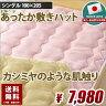 敷きパッド シングル あったか 日本製 送料無料 泉大津 100cm×205cm ピンク ベージュ 敷きパット 国産 日本製