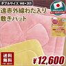 敷きパッド ダブル遠赤外線 わた入り 日本製 送料無料 140cm×205cm ピンク ベージュ 敷きパット 国産 日本製