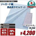 タオルケット シングル 日本製 綿100% (コットン100%) 送料無料 ジャガード 140cm×190cm ブルー ピンク 02P26Mar16