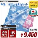 純日本製 今治 タオルケット ダブルサイズ ダブル 厚手 綿100%(コットン100%) ジャガ