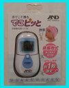でこピッと(ブルー) おでこで測る体温計 A&D 非接触体温計 UT-701