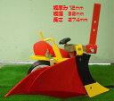 ヤンマー・三菱・クボタ管理機用倍土器(畝立て器 耕うん機)S-010-3