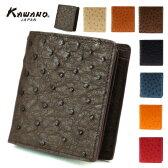 オーストリッチ 二つ折り財布 コインケース付き(小銭入れ付き) カワノバッグ001104