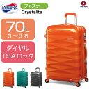 スーツケース | SAMSONITE (サムソナイト) American Tourister (アメリカンツーリスター) Crystalite (クリスタライト) Spinner 69cm R87*0