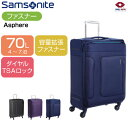 スーツケース | SAMSONITE (サムソナイト) Asphere (アスフィア) Spinner 66cm 72R*002 ファスナー/ジッパー
