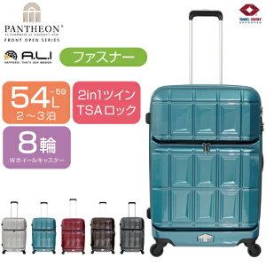 スーツケース アジアラゲージ パンテオン ファスナー ジッパー