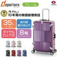 スーツケース 国内線機内持込可 | ALI (アジアラゲージ) departure (ディパーチャー) HD-505-22 フレーム
