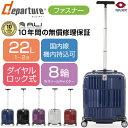 スーツケース 国内線機内持込可 | ALI (アジアラゲージ) departure (ディパーチャー) HD-504-14 ファスナー/ジッパー