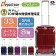 スーツケース 国内線機内持込可 | ALI (アジアラゲージ) departure (ディパーチャー) HD-502-22 ファスナー/ジッパー