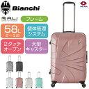 ショッピングビアンキ スーツケース | Bianchi (ビアンキ) BCHC-1151F フレーム