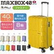 スーツケース 国内線機内持込可 | A.L.I (アジアラゲージ) MAXBOX40 (マックスボックス40) ALI-1511 ファスナー/ジッパー