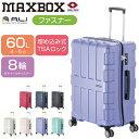 スーツケース | A.L.I (アジアラゲージ) MAXBOX (マックスボックス) ALI-1601 ファスナー/ジッパー