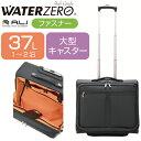 ソフトキャリー | A.L.I (アジアラゲージ) WATER ZERO (ウォーターゼロ) WTZ-5350K ファスナー/ジッパー