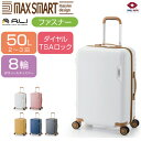 スーツケース | A.L.I (アジアラゲージ) MAX SMART (マックス スマート) MS-202-25 ファスナー/ジッパー