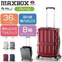 スーツケース 国内線機内持込可 | A.L.I (アジアラゲージ) MAXBOX (マックスボックス) ALI-1522 フレーム