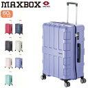 スーツケース A.L.I アジアラゲージ MAXBOX マックスボックス ALI-1601 ファスナー ジッパー