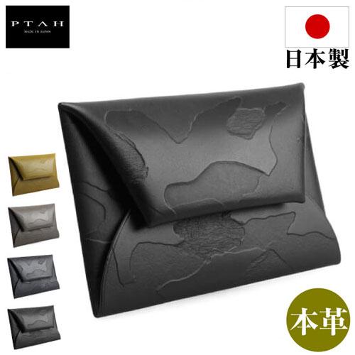 折り込みカードケース 名刺入れ 迷彩柄 牛革 本革 日本製 メンズ レディース 山藤 やまとう PTAH プタハ CamouflageTree カモフラージュ・ツリー PT130205 薄く漉いた革を貼り合わせ、折り紙のように折り込んだ美しいフォルム