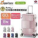 スーツケース | A.L.I (アジアラゲージ) departure (ディパーチャー) HD-505-27 10年間無償修理保証 長期保証 フレーム