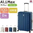 スーツケース | A.L.I (アジアラゲージ) AliMaxG (アリマックス) 超軽量 MF-5017 フレーム