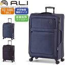 ショッピングソフト スーツケース 拡張機能付きソフトキャリーケース アジアラゲージ A.L.I 92L ALK-7010-28 軽量 ファスナージッパー 7泊以上 拡張ファスナー 手荷物預け無料最大サイズ