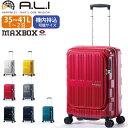 ショッピングアジア スーツケース 機内持込可   A.L.I (アジア・ラゲージ) MAXBOX (マックスボックス) フロントオープン ALI-5511 拡張機能 ファスナー/ジッパー 1〜2泊用 35L〜41L