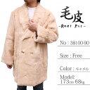メンズ 毛皮コート ラビットファーコート38100-90 送料無料 紳士毛皮 本毛皮 ラビットコート 【ss03】