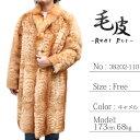 【 メンズ 毛皮コート 】キャット毛皮 ロングファーコート38202-110 《送料無料》ロング毛皮コート・ラビットコート/メンズコート/おしゃれ/着こなし/保温/防寒 メンズファッション) 02P03Dec16