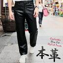 ショッピングつなぎ レザーパンツ メンズ 本革 牛革 ジーパンタイプ革パンツ M/L/Ll/3L/4L/5L ブラック 黒 1195