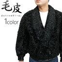 日本製 本革 毛皮 カルガンラム 毛皮ジャケット ファージャケット メンズ ダブルジャケット ブラック 黒 フリーサイズ 553-5